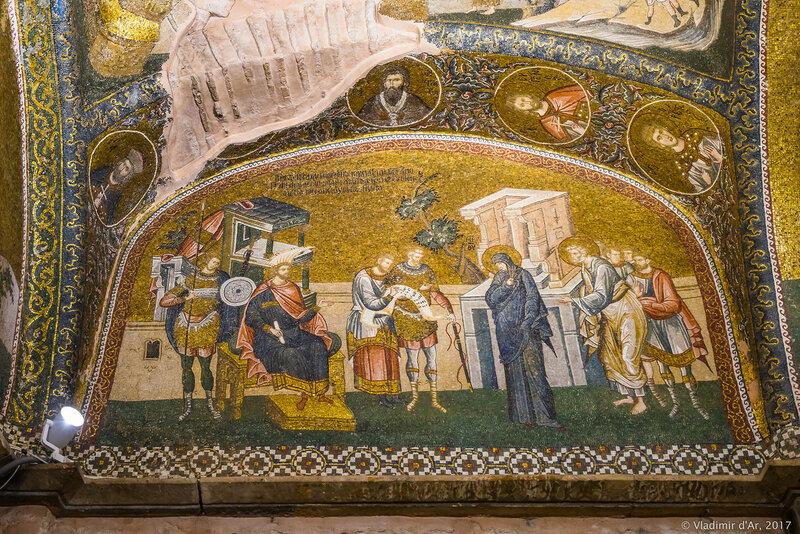 Святое семейство стоит перед губернатором Сирии Квиринием (Кирением). Мозаики и фрески монастыря Хора.