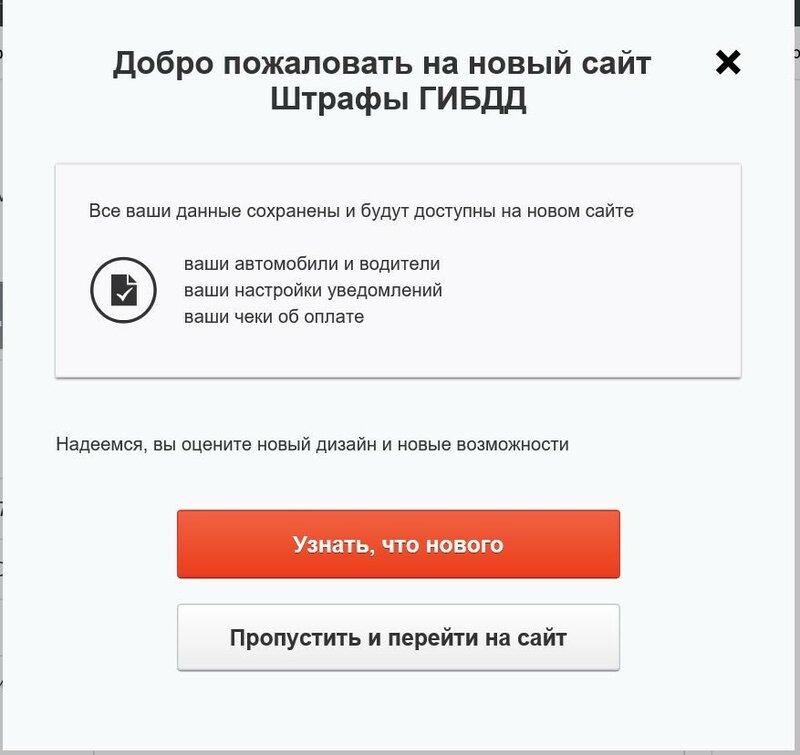 Штрафы ГИБДД - разводка
