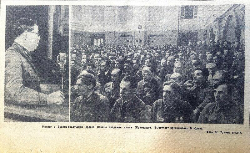 «Красная звезда», 24 июня 1941 года