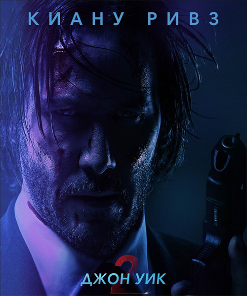 Джон Уик 2 / John Wick: Chapter Two (2017/TS)