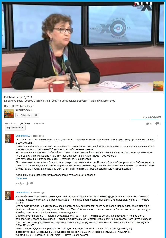 Евгения Альбац на передаче _Особое мнение_, 6 июня 2017. Ведущая Татьяна Фельгенгауэр(1)