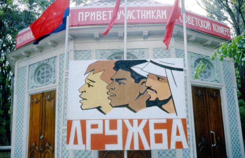 1964 Баку7.jpg