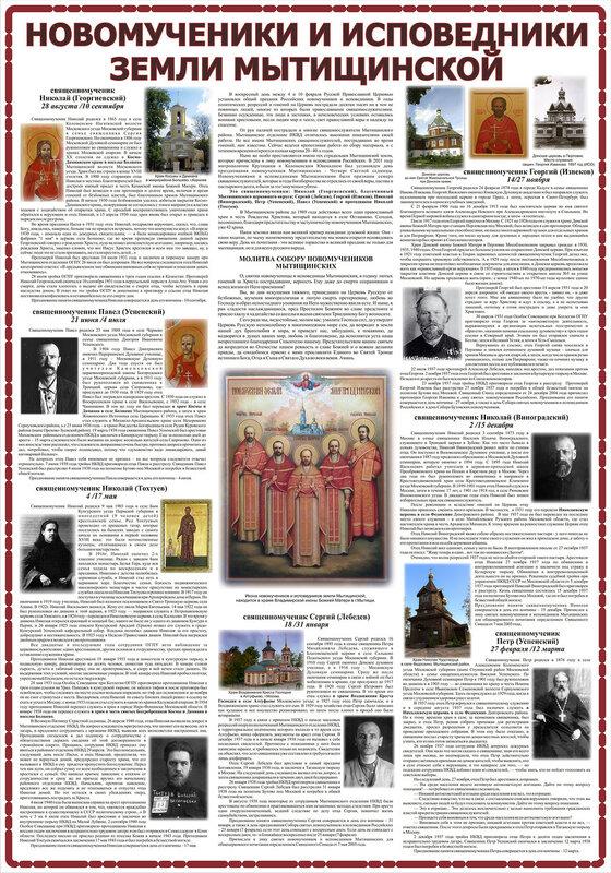 Жития  новомучеников и исповедников российских ХХ века Мытищинского благочиния