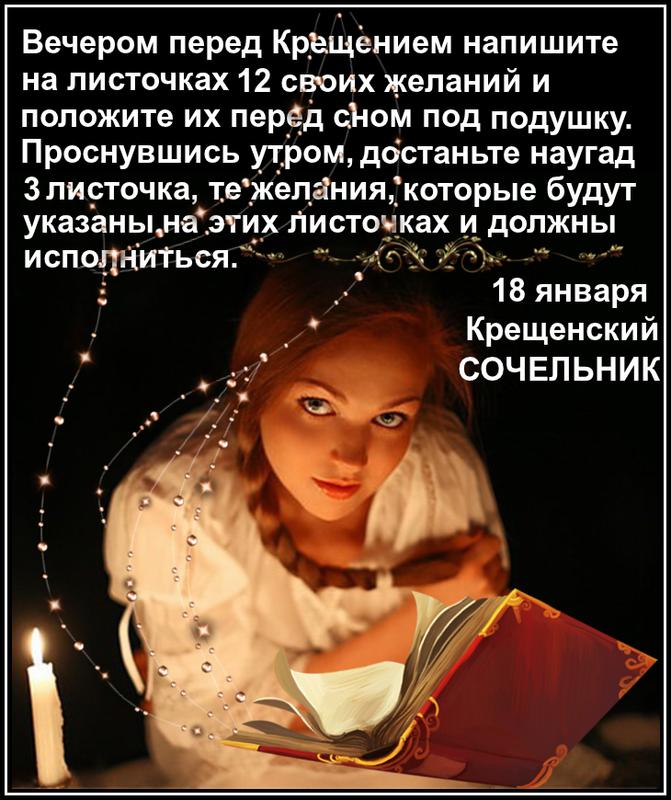 я-зима-КРЕЩЕНИЕ-сочельник ИN.png