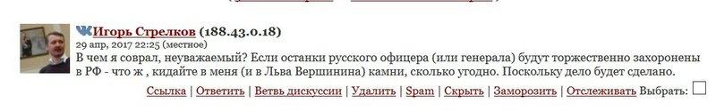 Стрелков_захорон.jpg