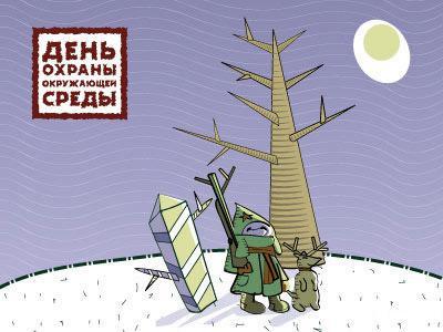 День охраны окружающей среды. Открытка с юмором открытки фото рисунки картинки поздравления