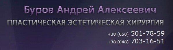 Буров Андрей Алексеевич