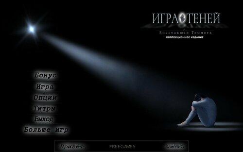 Игра теней: Восставшая темнота. Коллекционное издание   Shadowplay: Darkness Incarnate CE (Rus)