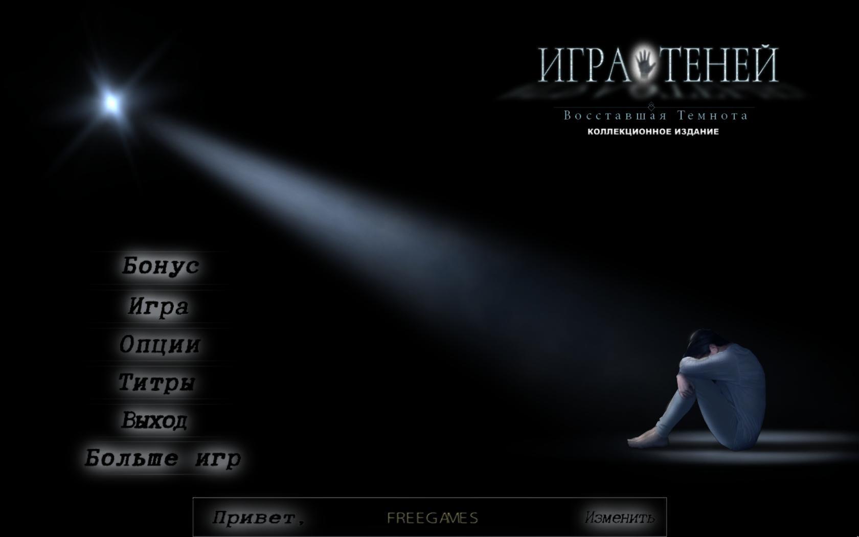 Игра теней: Восставшая темнота. Коллекционное издание | Shadowplay: Darkness Incarnate CE (Rus)