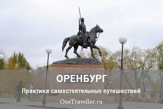 Оренбург. Оренбургская область