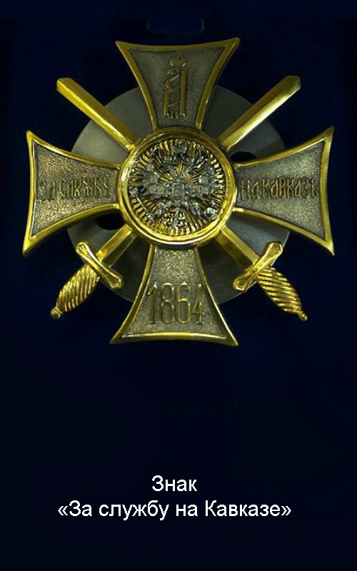 Знак «За службу на Кавказе»