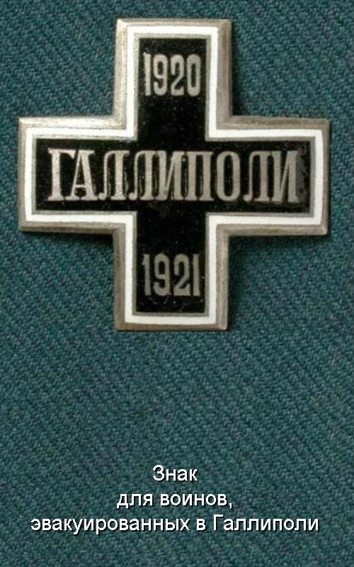 Знак для воинов, эвакуированных в Галлиполи