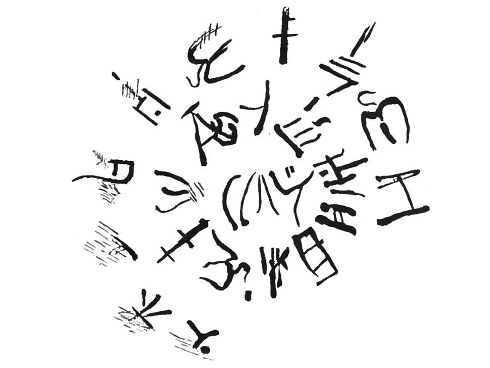 Линейное письмо А Линейное письмо А — это разновидность критского письма, содержащая сотни символов