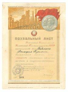 1940 г. Похвальный лист