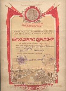1947 г. Почётная грамота