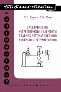 Серия: Библиотека по автоматике 0_149245_39b8c55b_orig