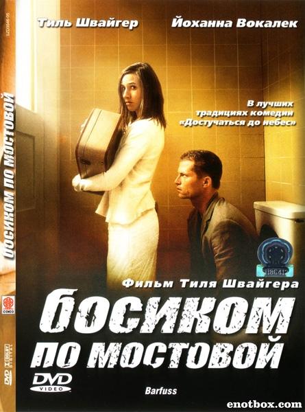 Босиком по мостовой / Barfuss (2005/HDTV/HDTVRip)