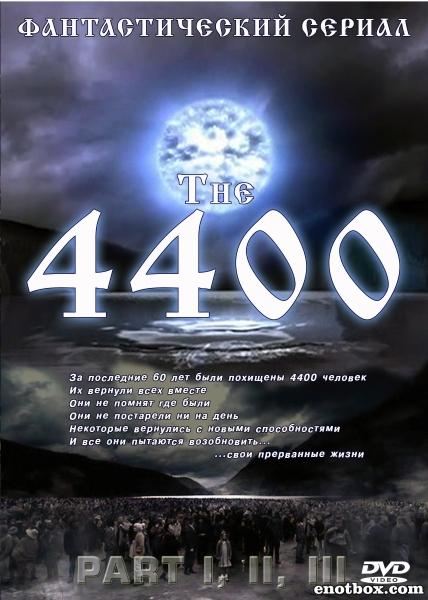 4400 (Четыре тысячи четыреста) (1-4 сезоны: 1-44 серии из 44) / The 4400 / 2004-2007 / ПМ (Intra Communications) / DVDRip