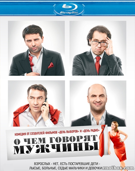 О чём говорят мужчины (2010/BDRip/HDRip)
