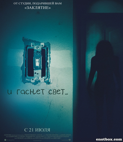 И гаснет свет... / Lights Out (2016/WEB-DL/WEB-DLRip)