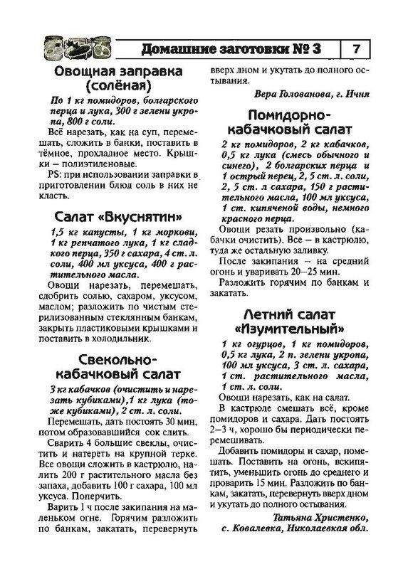 Рецепт салата «Аппетитка» (заготовка на зиму).