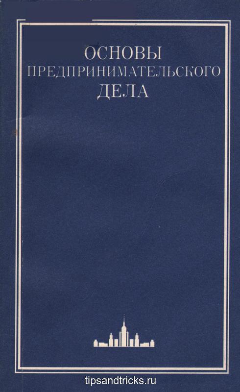 «Основы предпринимательского дела. Благородный бизнес»./Под ред. Ю.М. Осипова/ - М.: Ассоциация «Гуманитарное знание»,1992, МП «Тригон», 1992 г. - 432 с