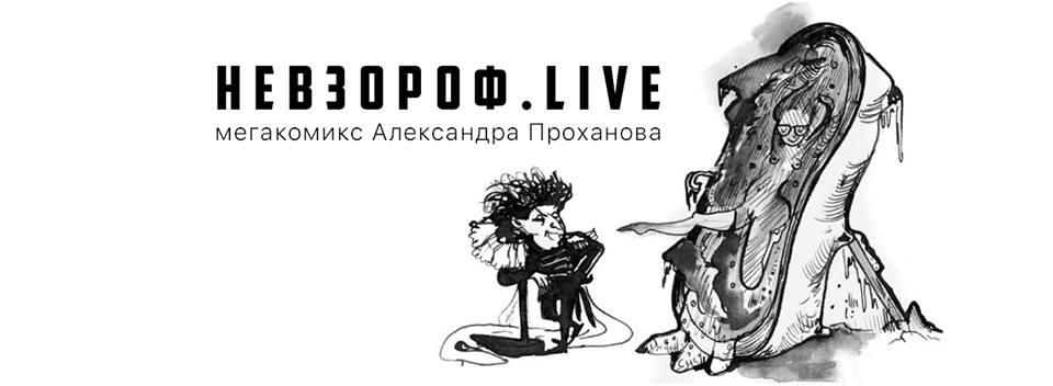 Александр Проханов // «Завтра», №51, 22 декабря 2016 года