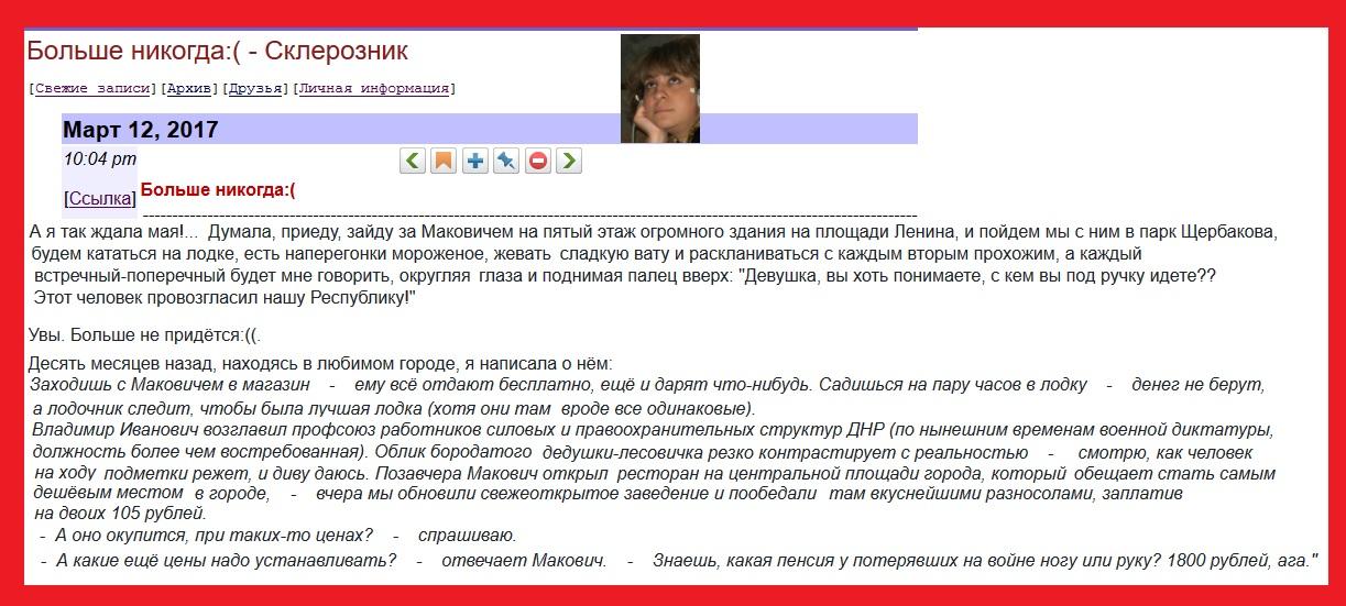 Митина о покойном Маковиче, председателе профсоюза милиции, прокуратуры, судов и КГБ.