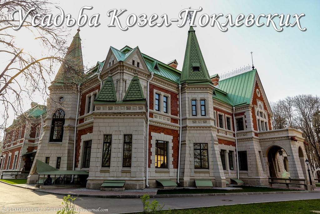 Усадьба Козел-Поклевских.jpg