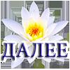 Надпись ДАЛЕЕ 0_23bd53_4f1d8555_XS