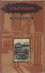 обложка книги Альгамбра В.Ирвинга, выпущенной изд. Наука