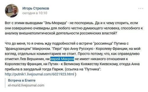 Стрелков_Макрон1.jpg