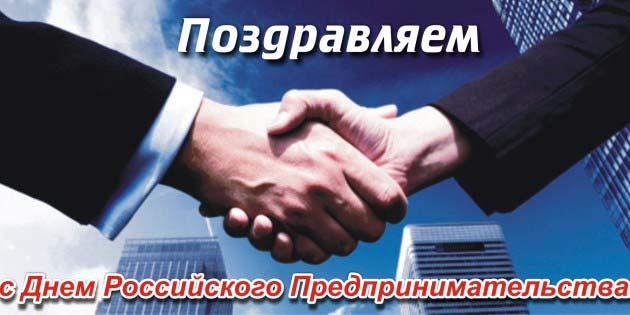 День российского предпринимательства! Поздравляем