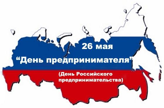 День российского предпринимательства! Поздравляю