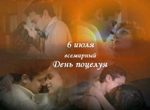 Всемирный день поцелуев!