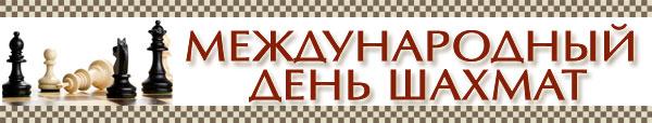 С Международным днем шахмат. Поздравляю вас