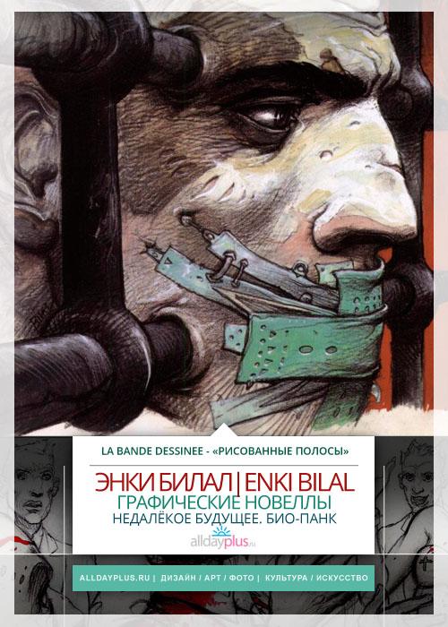 Графические новеллы Энки Билала / Enki Bilal / Enes Bilalović