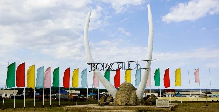 20. Верхоянский краеведческий музей официально называется Улусный музей «Полюс холода». При этом пам