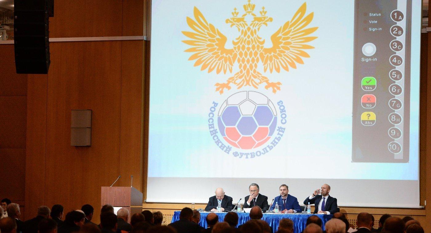 Навнеочередной конференции делегаты русского футбольного союза выберут своего президента