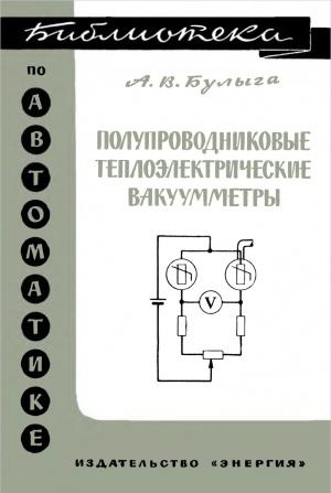 Полупроводниковые теплоэлектрические вакуумметры - Булыга А.В.