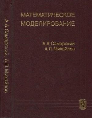 Аудиокнига Математическое моделирование: Идеи. Методы. Примеры - Самарский А.А., Михайлов А.П.