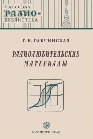 Аудиокнига Радиолюбительские материалы - Рабчинская Г.И.