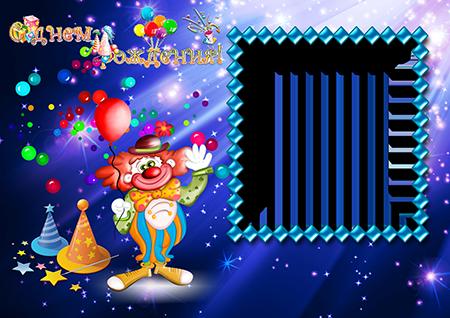 Рамка на День рождения с веселым клоуном с шариком в руке
