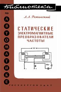 Серия: Библиотека по автоматике 0_149246_b6ffe858_orig