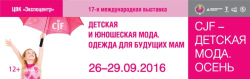 Выставка CJF – Детская мода-2016 осень