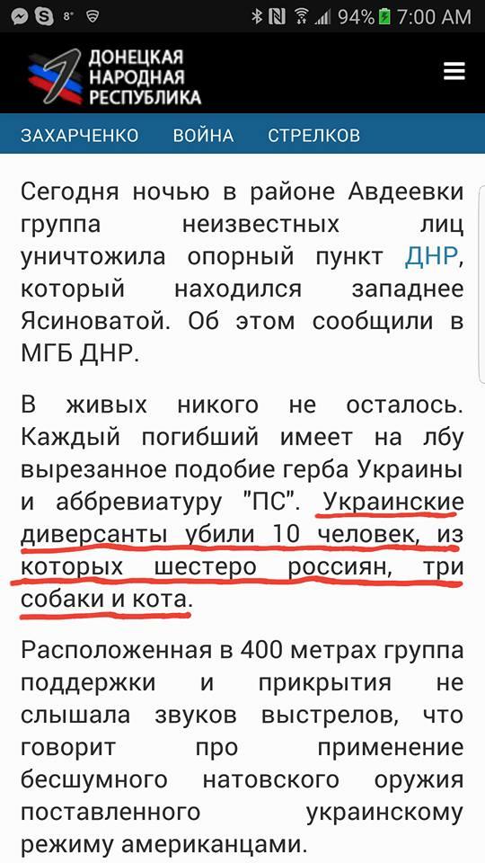 Украина подсчитывает экологический ущерб, нанесенный на Донбассе боевиками и Россией, - министр Семерак - Цензор.НЕТ 2297