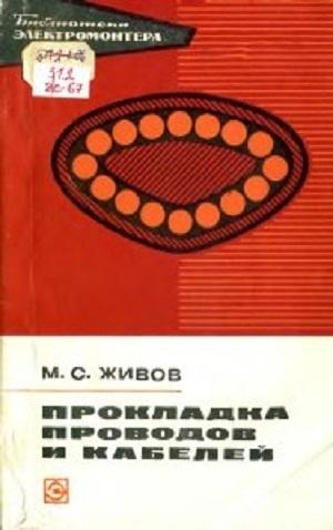 Аудиокнига Прокладка проводов и кабелей - Живов М.С.