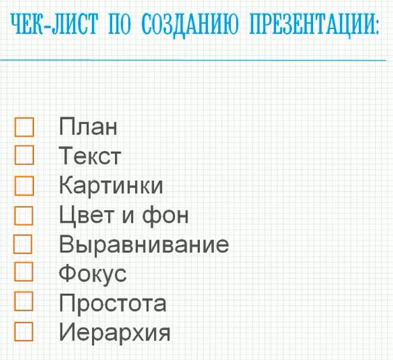 чек-лист структуры презентации