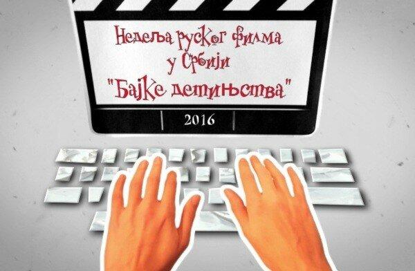 Сербия, фестиваль детского кино, Сказки детства