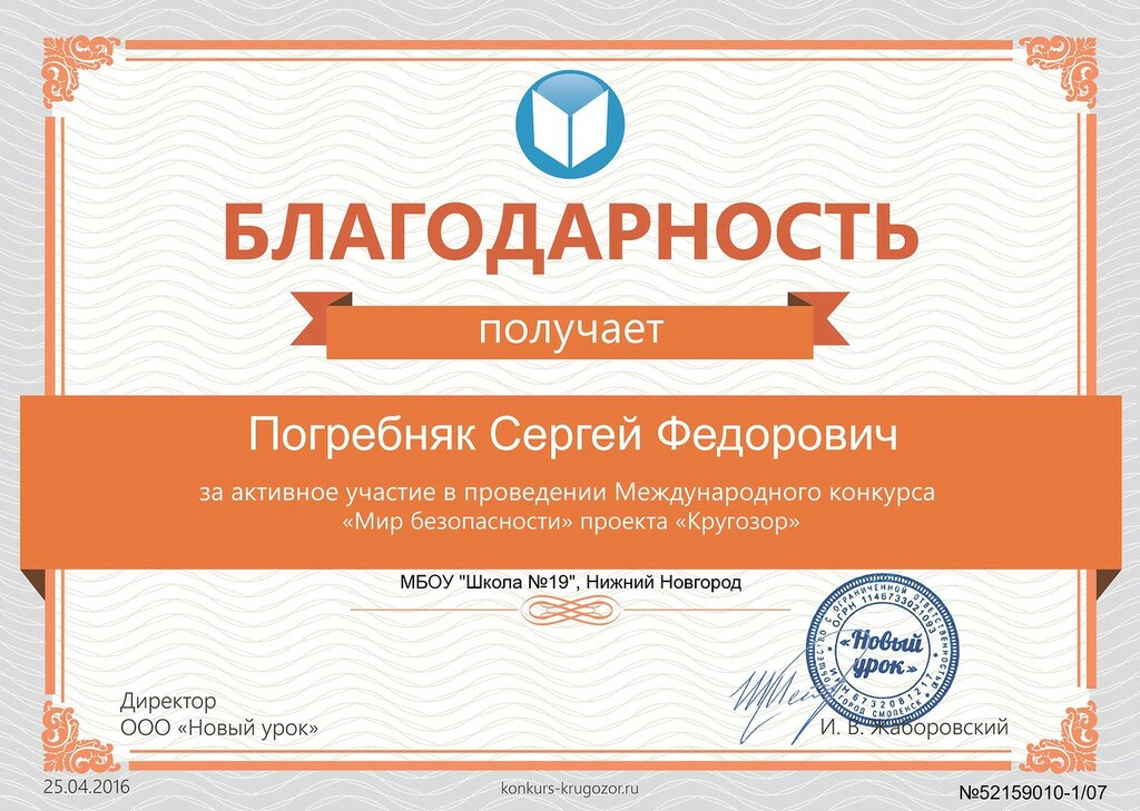 krugozor_format_A4_document_259043.jpg